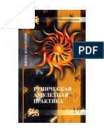 Руническая амулетная практика.pdf
