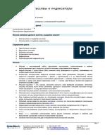 Массивы.pdf