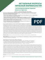 Trehkomponentaya Antigipertenzivnaya Terapiya Fokus Na Effektivnost i Prognoz