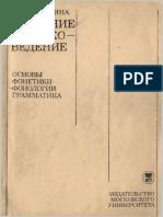 vvedeniye_v_yazikoznaniye_kochergina.pdf