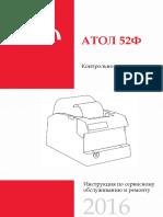 ATOL 52F__KKT__SM__ru.pdf