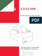 ATOL 55F__KKT_SII CAPD247E-E__SM__ru.pdf