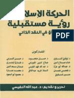 alharakah aleslamiah royah mostaqbaliah  الحركة الإسلامية رؤية مستقبلية - أوراق في النقد الذاتي