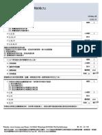 Hksi Le Paper 9 證券及期貨從業員資格考試卷九 Pastpaper 20200518