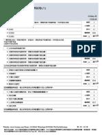 Hksi Le Paper 8 證券及期貨從業員資格考試卷八 Pastpaper 20200518