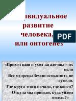 1348855091_individualnoe-razvitie-cheloveka-ili-ontogenez