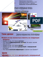 1347945961_diskretnye-i-nepreryvnye-signaly.-nositeli-informacii
