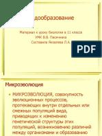 1345622204_vidoobrazovanie.ppt