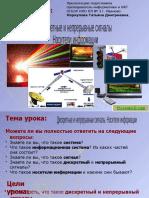 1347945961_diskretnye-i-nepreryvnye-signaly.-nositeli-informacii.pptx