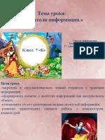 1349546180_nositeli-informacii