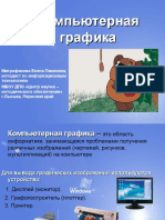 1350890550_kompyuternaya-grafikadgd