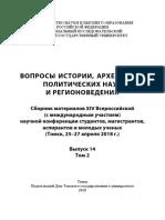 Китайские строительные компании на рынке стран ЕАЭС.pdf