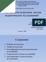 Методология педагогики.pptx