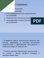 Методология педагогики