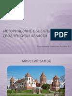 Исторические объекты гродненской области