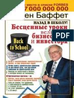 Baffett_Nazad-v-shkolu-Bescennye-uroki-velikogo-biznesmena-i-investora.391385.fb2.epub