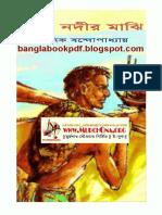 Padma_Nadir_Majhi.pdf
