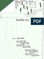Dibaratrir_Kabbo.pdf