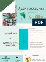 Цель блога (5).pdf
