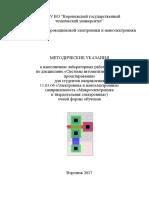 [МУ] САПР 2017.pdf