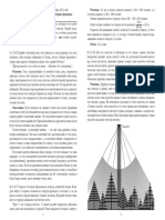 tl2014fiz-solution.pdf