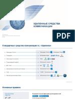 Удаленные средства коммуникации.pdf