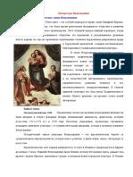 1 Лекция Литература Возрождения