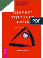 31709776.a4.pdf