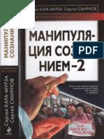 Kara-Murza_S__Smirnov_S_-_Manipulyatsia_soznaniem-2_-_2009.pdf