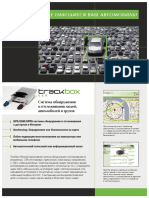 Trackbox CAR - Навигационная Система