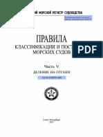 Ч V - Деление на отсеки.pdf