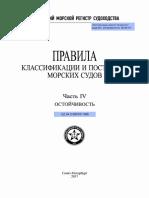 Ч IV - Остойчивость.pdf