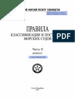 Ч II - Корпус.pdf
