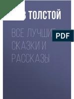 Tolstoyi_L_Vse_Luchshie_Skazki_I_Ras.a6