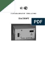 AG0012rus.pdf