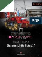 maket_tanka_024_1a_stug_III_ausf_f_a
