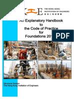 Foundation Code Handbook 2017.pdf