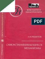 Решетов Л.Н. Самоустанавливающиеся механизмы1991