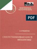 Решетов Л.Н. Самоустанавливающиеся механизмы, 1985