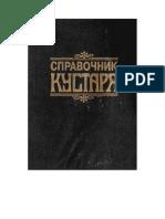 СПРАВОЧНИК КУСТАРЯ (1).doc