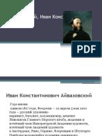 Айвазовский, Иван Константинович