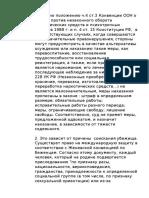 казусы 8