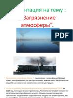 Презентация на тему загрязнение всего
