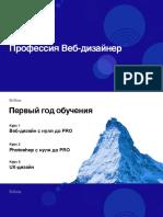 https___live.skillbox.ru_file_sale_70_package_2516_course_3757_program_file.pdf