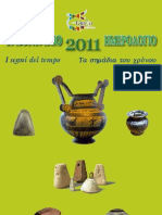 Ημερολόγιο 2011 της Σαλεντίνας Ελλάδας