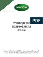 Руководство  пользователя ЭЛСОМ