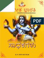 Sadhakams - Kannada.pdf