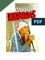 Штукина. Полный ремонт квартиры ().pdf