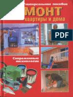 Гарматин. Ремонт квартиры и дома. Современные технологии (2003).pdf