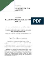 Kak Passkazat Vest - How to Tell Someone the Good News - Russian - Robert J. Wieland